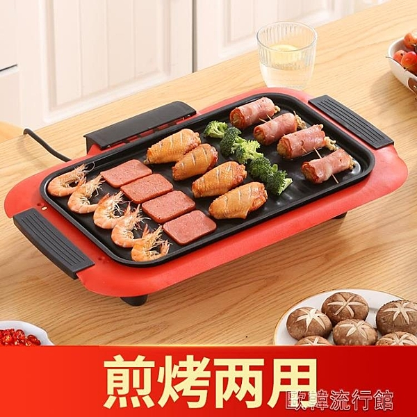 電烤盤電燒烤爐家用電烤無煙室內燒烤架電烤烤串家用烤肉爐盤鍋小型用具 歐韓流行館