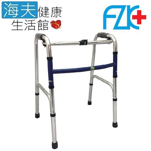富士康機械式助行器 (未滅菌) 海夫健康生活館 FZK ㄇ型1吋 圓管固定 助行器(FZK-3428)