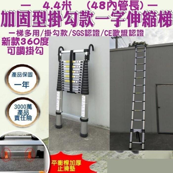 8027-118--柚柚的店掛勾加強款伸縮梯4.4米(加固)48公分內管長伸縮梯 鋁梯