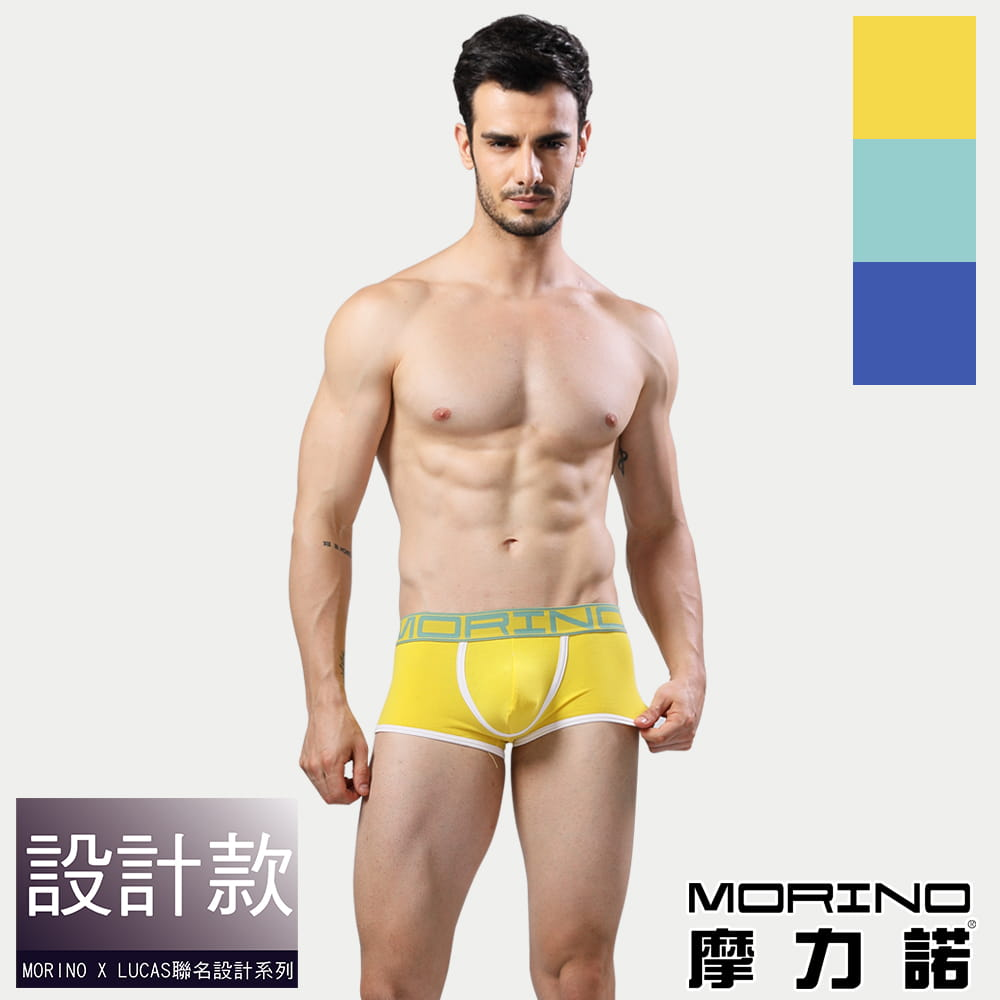 【MORINO摩力諾】型男運動平口褲/四角褲