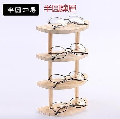 安洛逸實木眼鏡展示架階梯眼鏡店展示道具松木多層半圓陳列擺放架