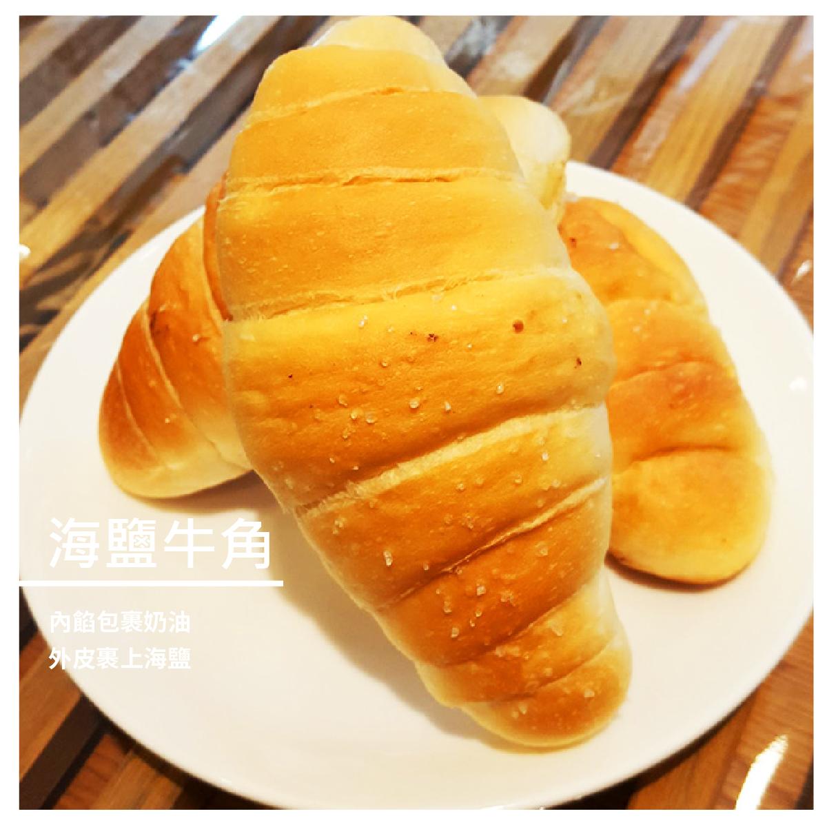 【帕爾堤麵包工房】海鹽牛角 5入