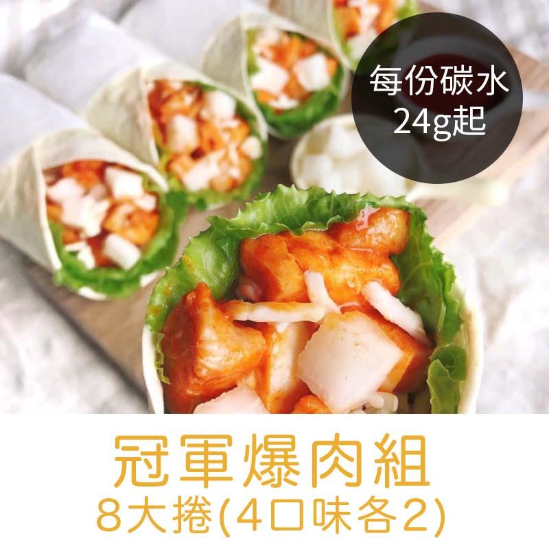 [LIGHT EAT] 冠軍爆肉組 高蛋白低熱量健身捲餅 8大捲(4口味各*2)