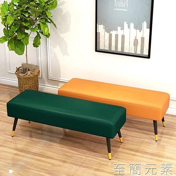 床尾凳 簡約現代金屬腳凳換鞋凳門口腳凳臥室床尾凳試衣間長方形條凳WD 至簡元素