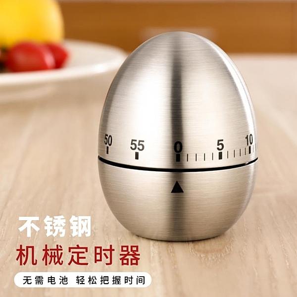 計時器 廚房計時器定時器提醒器 不銹鋼蛋形機械倒計時家用小工具用品 瑪麗蘇