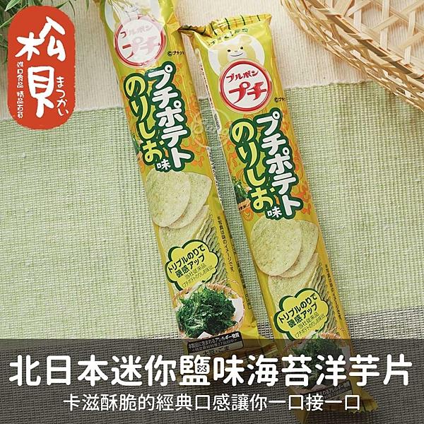 《松貝》北日本迷你鹽味海苔洋芋片45g【4901360329052】bc96