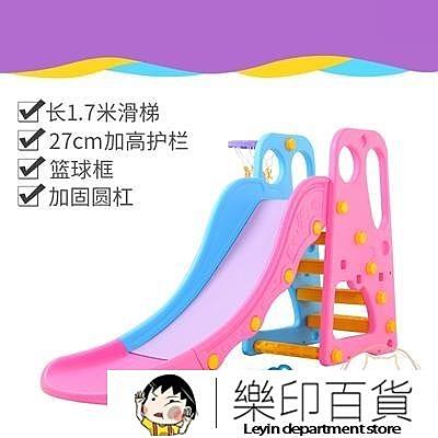兒童滑梯 兒童室內家用滑滑梯加長2-10歲小孩玩的滑梯寶寶玩具組合幼兒園【樂印百貨】