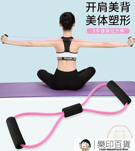 拉力器 8字拉力器家用健身彈力帶瑜伽男女開肩神器美背肩頸拉伸運動器材【樂印百貨】