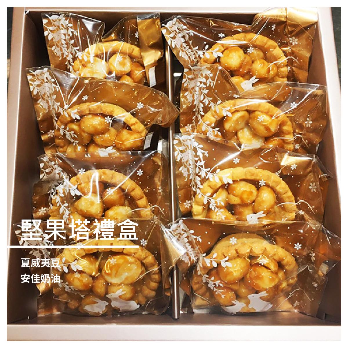 【帕爾堤麵包工房】堅果塔禮盒 8入