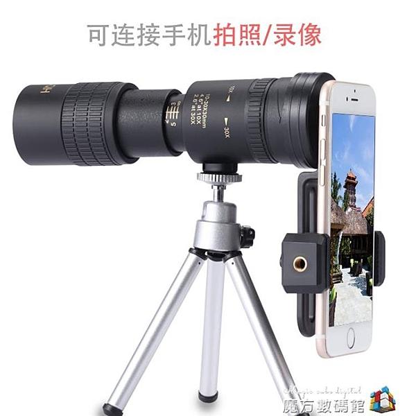 變倍單筒望遠鏡 高倍高清成人夜視演唱會手機拍照迷你伸縮望眼鏡 魔方數碼