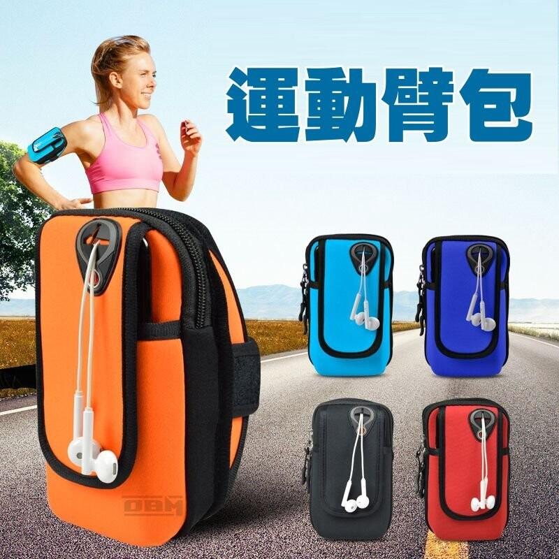 多功能運動臂包 跑步手機臂包 手機套 零錢包 運動包