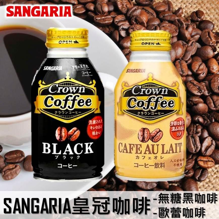 【SANGARIA】Crown Coffee皇冠咖啡飲料-無糖黑咖啡/歐蕾咖啡 260ml 日本進口飲料