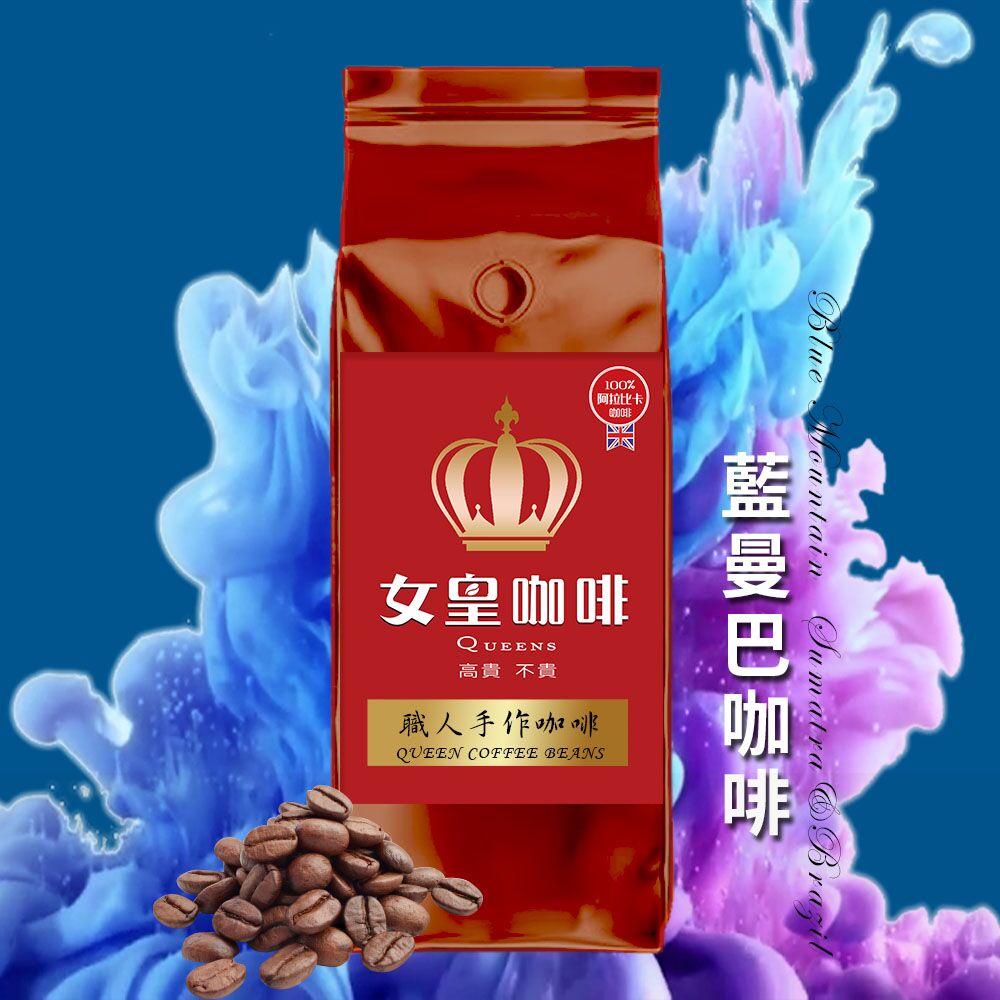 【女皇咖啡】藍曼巴 嚴選咖啡豆(一磅)