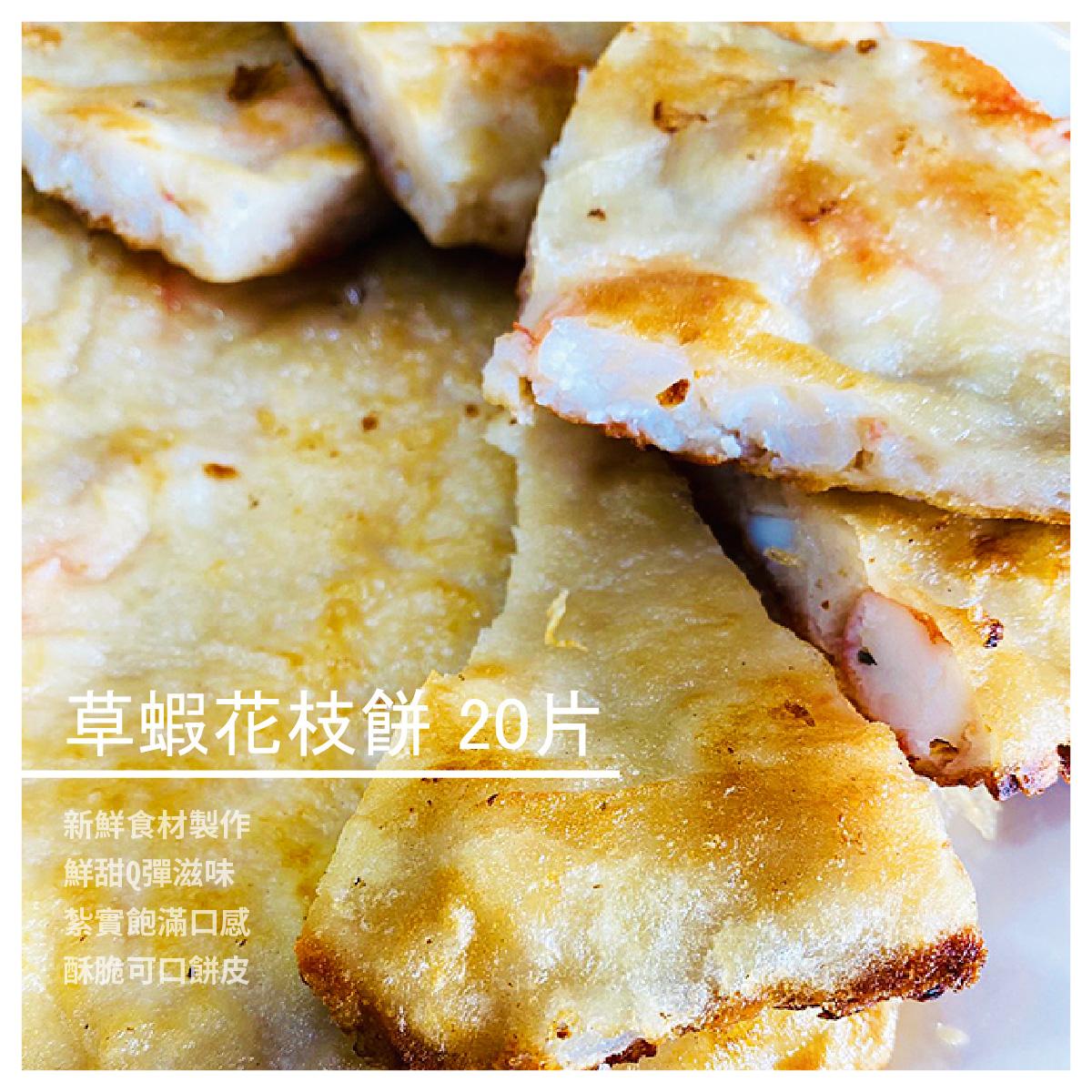 【浤洋水產】草蝦花枝餅/20片