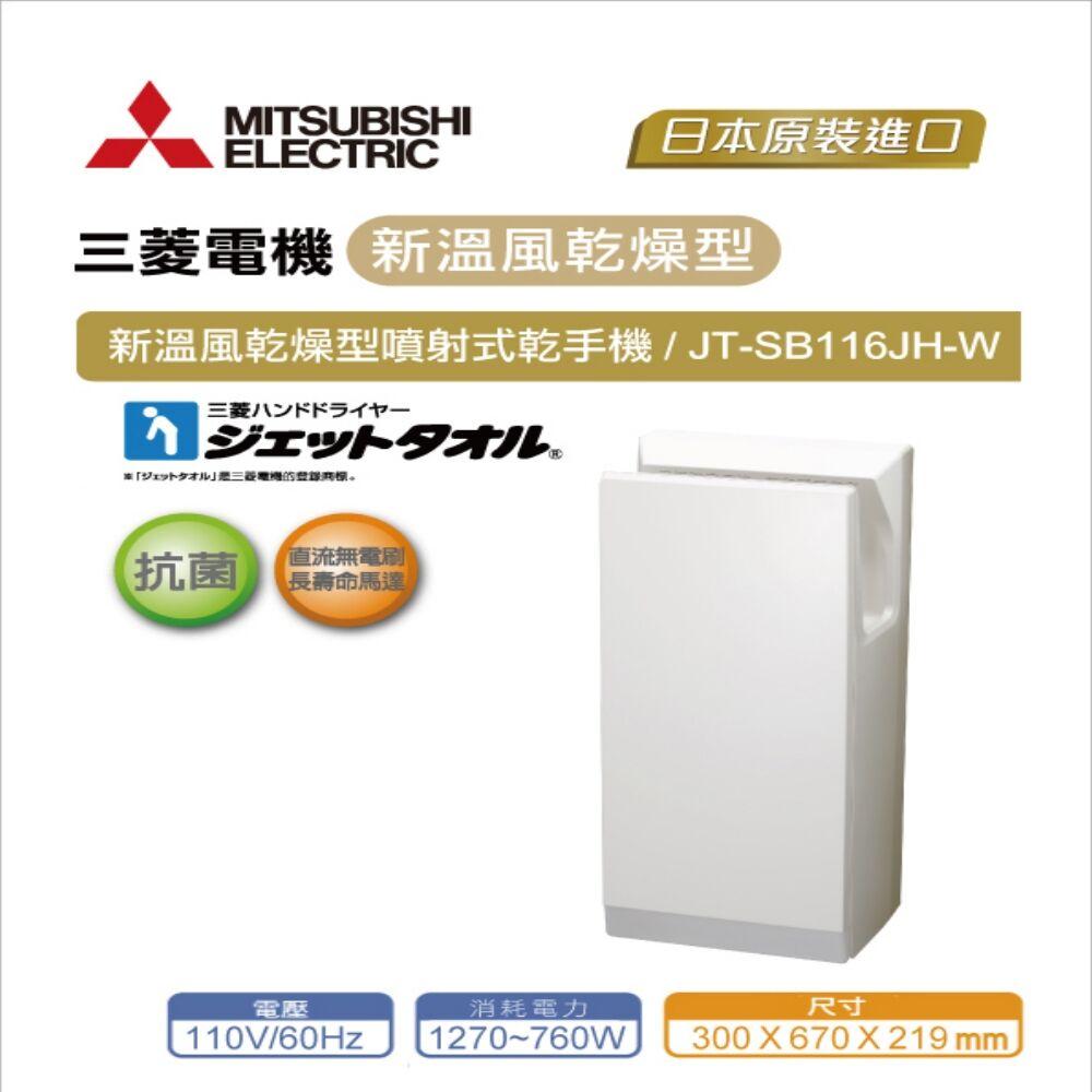 【MITSUBISHI 三菱】JT-SB116JH2-W 新溫風噴射乾手機(白色-110V)