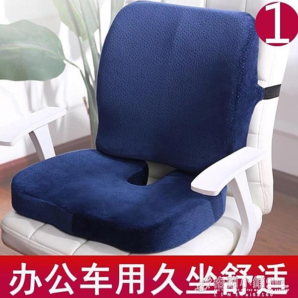 坐墊靠墊一體辦公室孕婦靠背學生男女汽車椅子椅墊美臀護腰套裝ATF 格蘭小舖 全館5折起