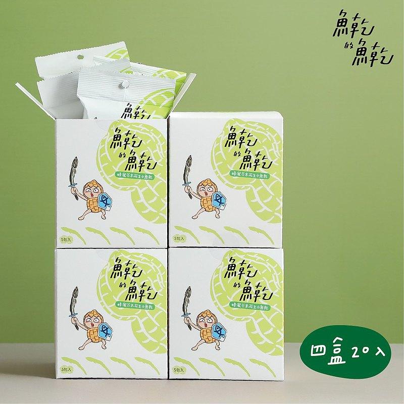 【滿額免運】魚乾的魚乾 蜂蜜芥末花生小魚乾 四盒同樂組