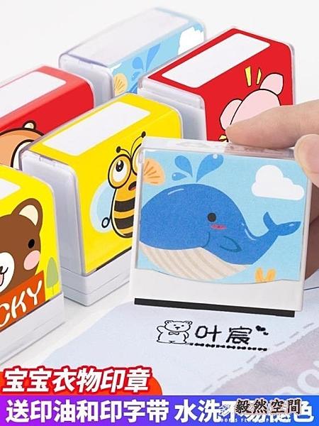 名字印章兒童幼兒園卡通可愛寶寶小學生防水不褪色衣物口罩 【快速】