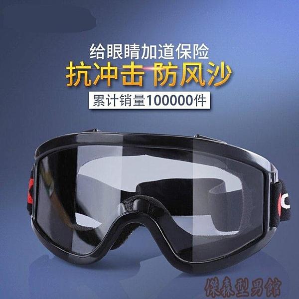 眼睛軟邊收割機防塵防霧眼鏡透明全封閉護眼罩建筑護眼鏡擋風工業 傑森型男館