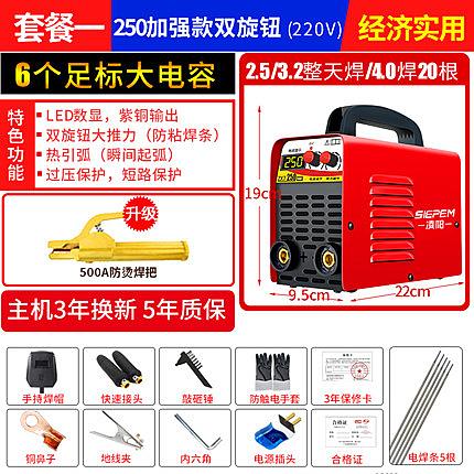 電焊機小型220v家用250焊機315兩用380v便攜式小型全銅雙電壓焊機ATF 英賽爾