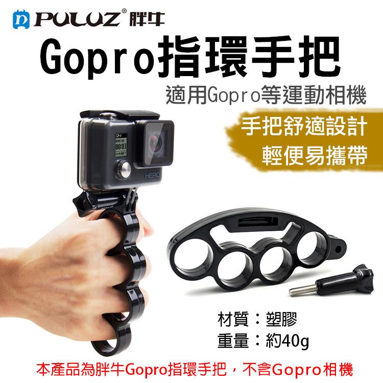 胖牛gopro指環手把 gopro專用副廠配件