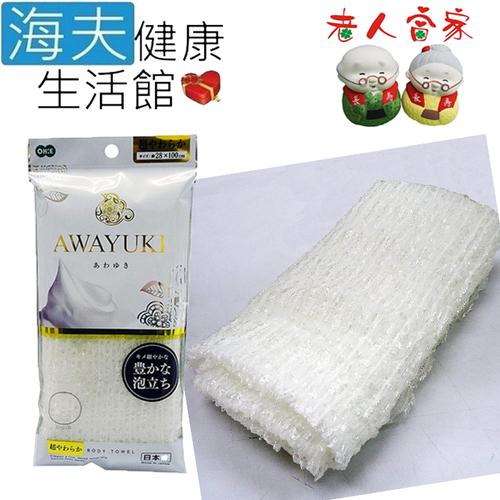 海夫健康生活館 老人當家 AWAYUKI 洗澡巾 (C0089-01)