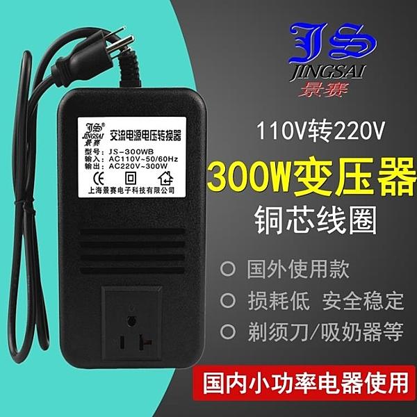 變壓器 景賽110V轉220V變壓器300W 國內設備出國去國外使用變壓器轉換器 萬聖節狂歡 MKS