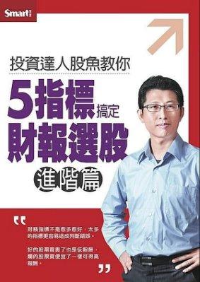 【Ace書店】投資達人股魚教你5指標搞定財報選股(進階篇)DVD / 股魚  / Smart智富  出版