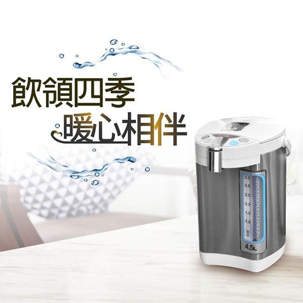 免運 元山牌 三段定溫熱水瓶4.5L YS-5455APTS
