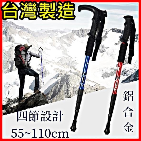 台灣製造 直把/彎把 四節登山杖 登山杖 伸縮登山杖 摺疊登山杖 台灣製登山杖 手杖