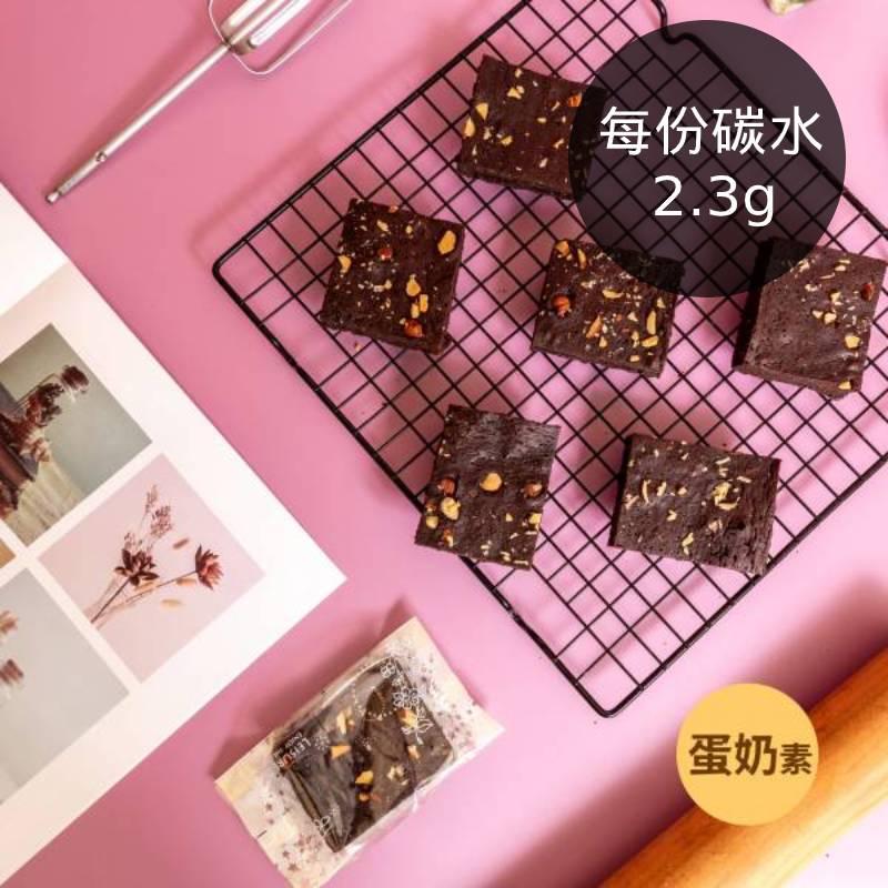 [甜野新星] 生酮布朗尼餅乾(45g/入) 16入(蛋奶素)