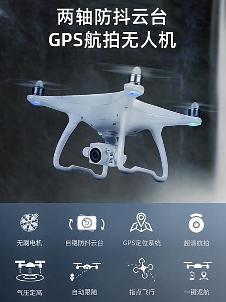 無人機 瑞可無刷無人機兩軸防抖云台4K高清航拍專業成人航模飛行器 MKS萬聖節狂歡