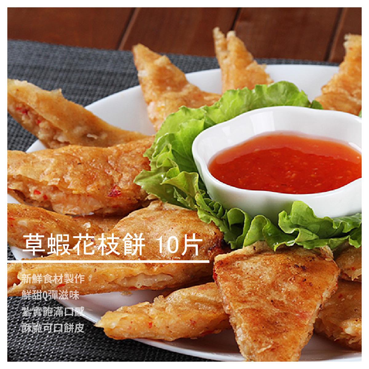 【浤洋水產】草蝦花枝餅/10片