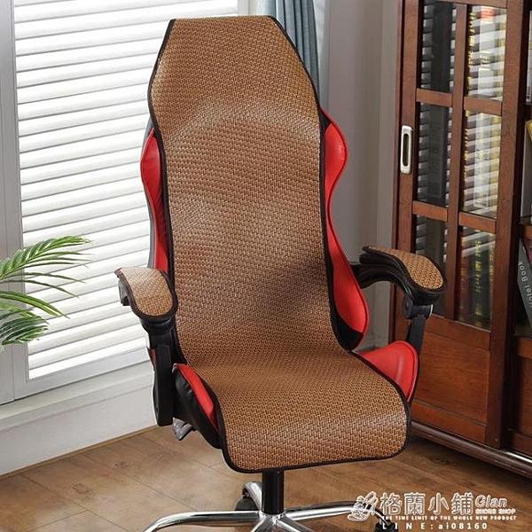 夏季電競椅坐墊電腦椅墊夏天網吧游戲主播椅專用辦公室競技竹涼墊ATF 格蘭小舖 全館5折起