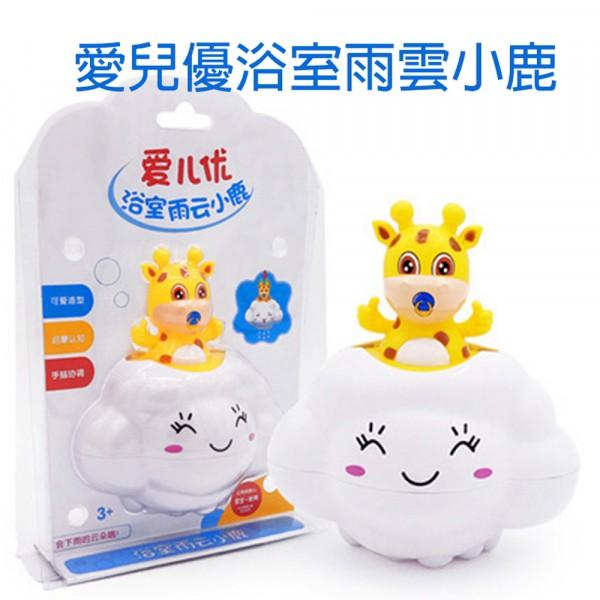 【GCT玩具嚴選】愛兒優浴室雨雲小鹿 浴室玩具 玩水 戲水