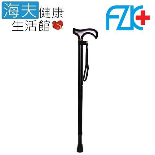 富士康醫療用手杖(未滅菌) 海夫健康生活館 FZK 鋁合金 單手拐 黑(FZK-2201)