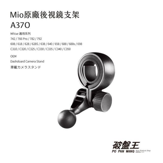 Mio原廠後視鏡扣環式支架 MiVue 730/731/741/742/751/766pro/781 A37O 破盤王