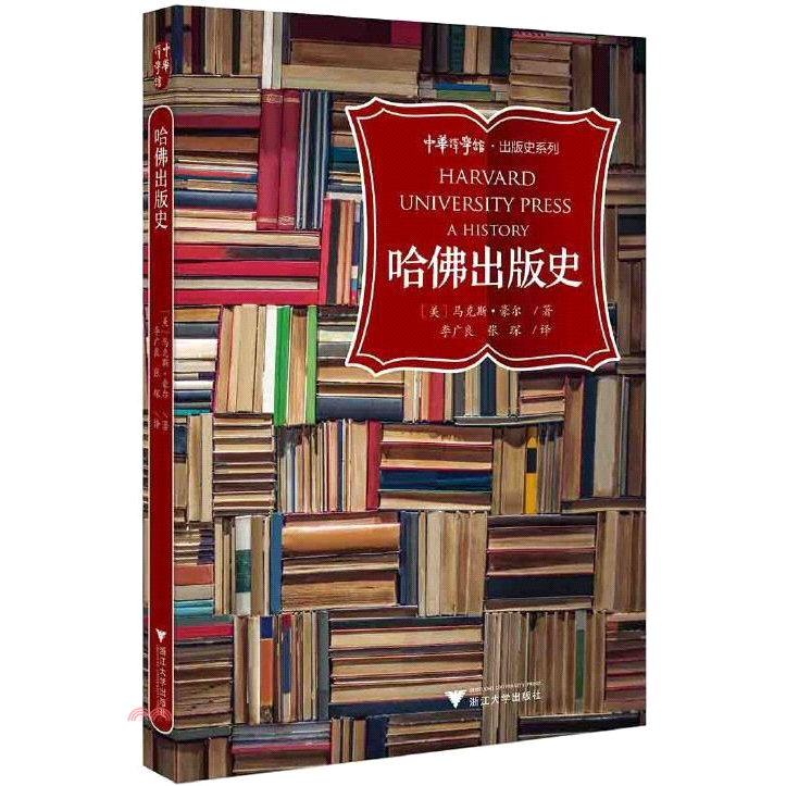 《浙江大學出版社》哈佛出版史(簡體書)[75折]