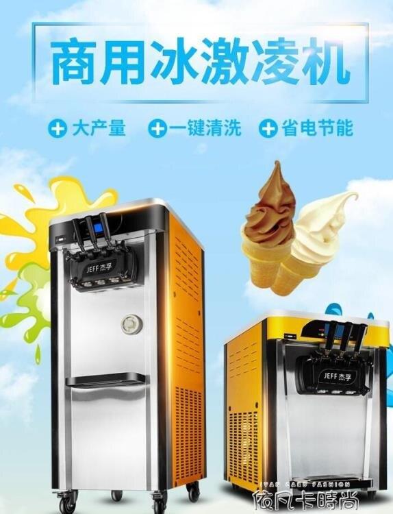 【現貨】全自動冰淇淋機商用BQL25雪糕機甜筒機軟質冰淇淋機冰激凌機QM  【新年禮品】