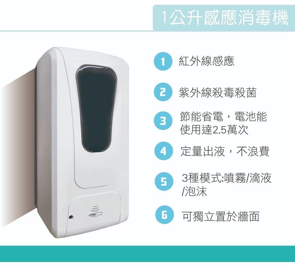 次綠康1l自動感應消毒機