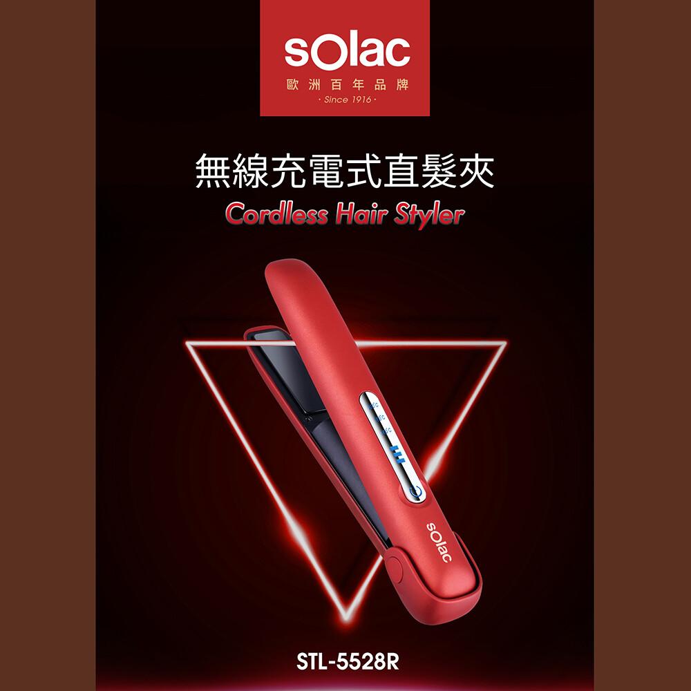 solac 無線充電式直髮夾 stl-5528r 離子夾