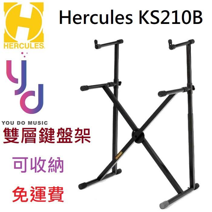 (免運費) Hercules KS210B 雙層 鍵盤架 X型 一次放兩台 可調整高低 可調整角度 電子琴 電鋼琴 專用