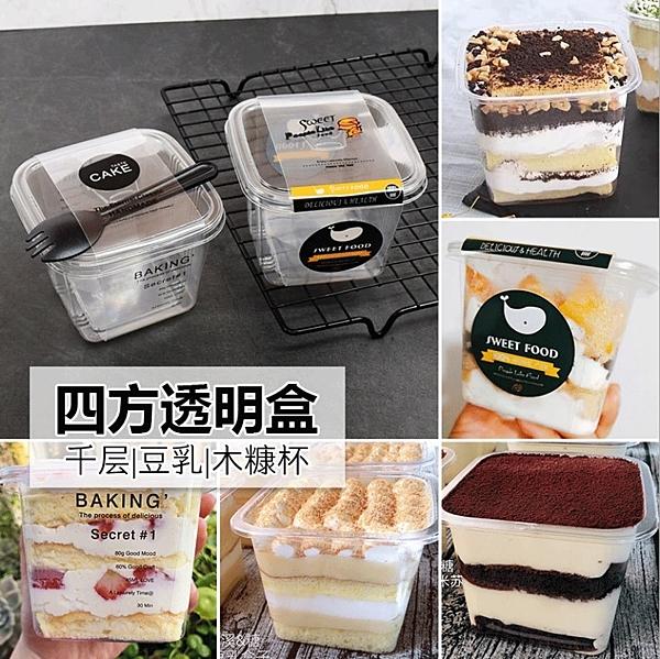 5入含蓋 375CC 皇冠PET餅乾盒 點心盒 包裝盒 千層蛋糕盒 西點盒 透明塑膠盒【S039】