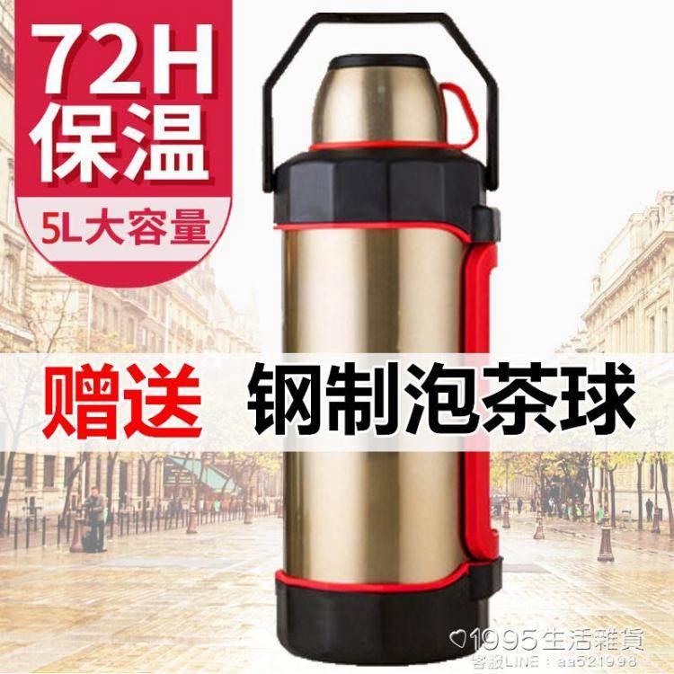 大容量保溫水壺5升車載超大號保溫壺戶外旅行便攜暖壺家用熱水瓶