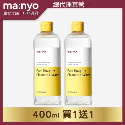 [買一送一]【Ma:nyo 魔女工廠】零毛孔酵素保濕卸妝水 400ml