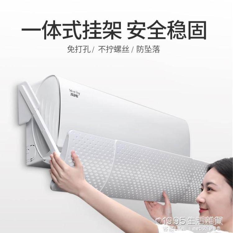 空調遮風板擋風板防直吹嬰幼兒坐月子防風罩壁掛式冷氣出風口通用