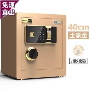 指紋保險櫃家用密碼保險箱辦公保管箱小型防盜40cm高報警床頭櫃收納全鋼抽屜帶鎖夾萬防撬入衣櫃