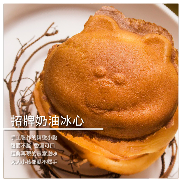 【喵星人手作雞蛋糕】招牌奶油冰心 雞蛋糕