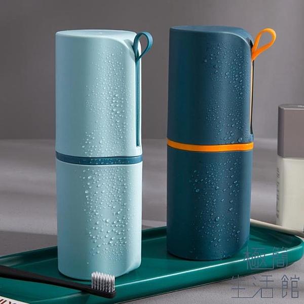 旅行裝收納包旅行洗護套裝洗漱杯洗漱包便攜分裝瓶【極簡生活】