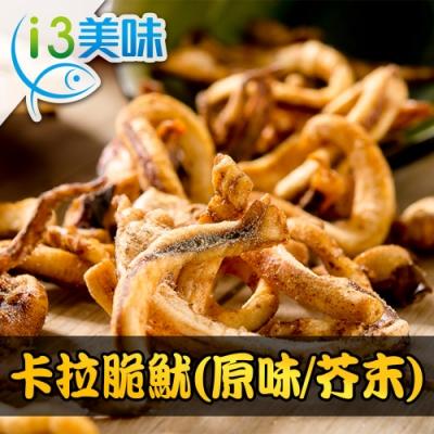 愛上美味 卡拉脆魷(原味/芥末)(25g±5%/包)任選3包